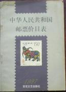 【中华人民共和国邮票价目表 1997】