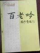 【百老吟】(作者签名本、钤印本)