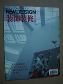 装饰装修天地(2004年第2期)