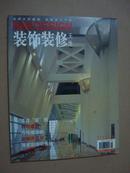 装饰装修天地(2004年第1期)