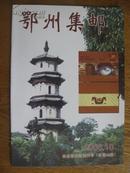鄂州集邮[杂志型改版创刊号 总49期]