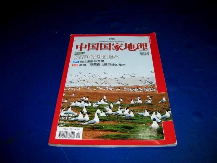 《中国国家地理》2008年第11期(总第577期)  长寿值得追求吗?.