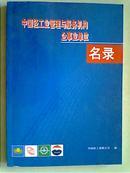 中国轻工业管理与服务机构企事业单位名录