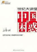 世纪大讲堂 - 中国的困惑