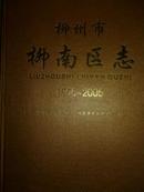 柳州市柳南区志(1990-2005)