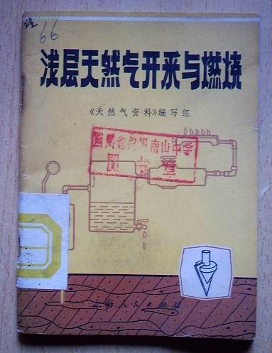 浅层天然气开采与燃烧(附图)1970年1版1印.64开