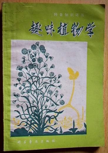 趣味植物学-科普知识译丛(附图.966年1版1979年2印*
