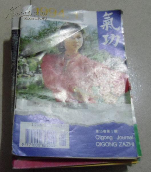 气功杂志(1994年全年12册)