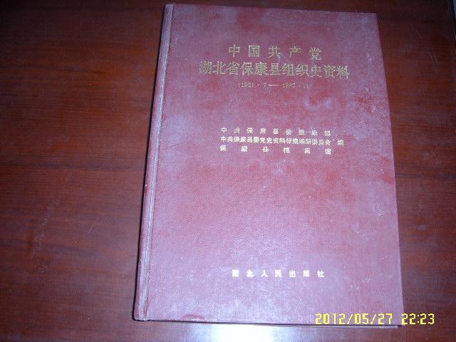 中国共产党湖北省保康县组织史资料1921.7——1987.11
