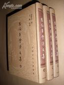 思伯子堂诗文集  1版1印