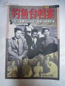 钓鱼台档案(NO.5)中国与亚洲其它国家之间的重大国事实录(上册)