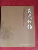 【书画类书籍】惠风和畅——萧山区政协书画院画师作品(彩印·铜版纸)