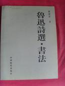【书画类书籍·陈国祥】鲁迅诗选·书法(彩印·铜版纸)
