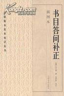 书目答问补正(插图本) (古籍版本基本知识丛书)