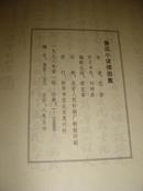 鲁迅小说插图集(1978年1版1印,范曾画,刘炳森字)