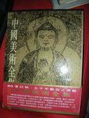 中国美术全集:绘画编: (20)版画