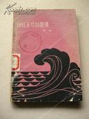 《倾吐不尽的感情》63年1版1印 包挂刷