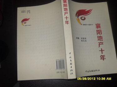 襄阳地产十年2001-2011