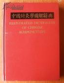 中国针灸学图解辞典【中英文对照】