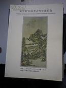 朵云轩:1995年春拍·古代字画拍卖