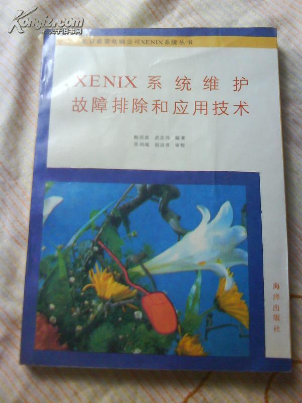 Xenix系统维护 故障排除和应用技术