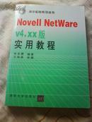 Novell NetWare v4.xx版实用教程