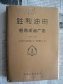 胜利油田桩西采油厂志(1989-1999)【车库东】1-1(2东)