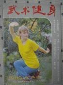 武术健身1986年 第6期