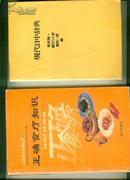 正确食疗知识 (正确养身保健丛书Z) 【32开本 机关 3--10 书架】