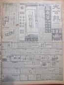 民国35年2月4号《大公报》审讯日本战犯、中共希望交通国家化,青岛奇案 六婴孩被刨腹