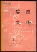 云南文物 第11期 1982年
