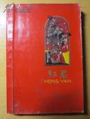 《红岩》日记本(内有很多版画插页)