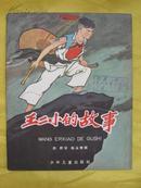 王二小的故事(1965年1版5印.老版彩色连环画.抗日战争少年儿童团)