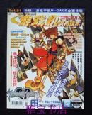 游戏机实用技术 (2003.11B) (第22期) (总第91期)(星之海洋3)(武刃街-影之心II)(鬼武者)