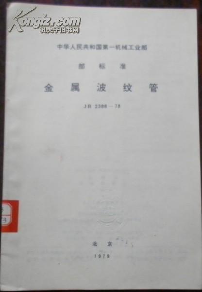 【中华人民共和国第一机械工业部 部标准 金属波纹管】JB 2388-78