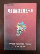 河北省经济发展五十年【仅印1000册】