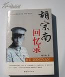 胡宗南回忆录(蒋介石的心腹爱将,显赫一时的西北王)