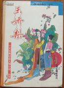 十大古典社会人情小说:玉娇梨,精装本