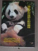 国家重点保护野生动物图谱