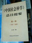 中国社会科学总目提要(1980-1989)第一辑