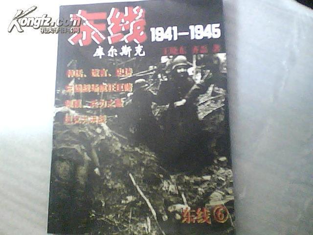 东线(6)1941—1945 库尔斯特