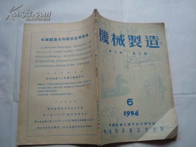 机械制造杂志社-网上购买二手书\/新书