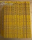 大方广佛华严经 {全12册} 缺第2册 共11本 古籍木刻大字影印本