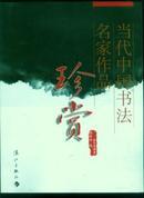 当代中国书法名家作品珍赏