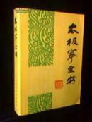 太极拳全书<修订本> 【包括陈式 杨式 吴式 武式 孙式太极】