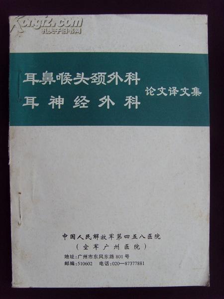 耳鼻喉头颈外科、耳神经外科论文译文集