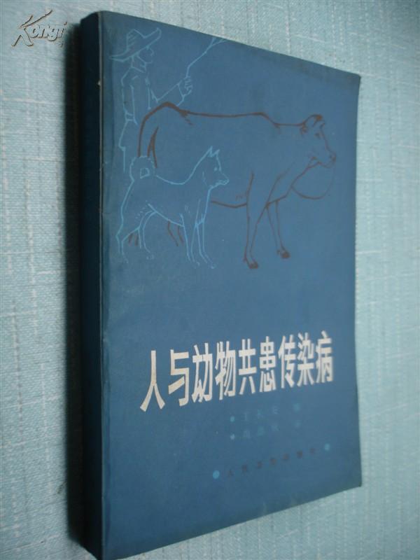 人与动物共患传染病(国内第一本关于人畜共患病方面的专著)自然旧、一版一印十品