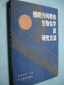 细胞外间质的生物化学及研究方法【88一版一印购买者签名过】