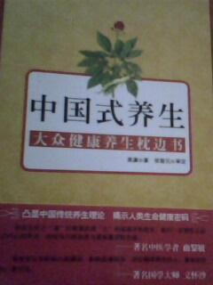 中国式养生---大众健康养生枕边书