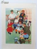 32开宣传画 27  1966年华北区年画版画展览会作品  假日